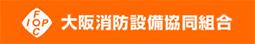 大阪消防設備共同組合