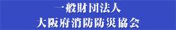 一般財団法人 大阪府消防防災協会